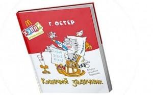 Г. Остер - Кошачий задачник