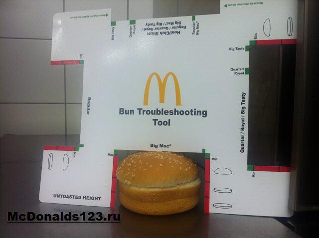 оценка размера булочки в Макдональдс