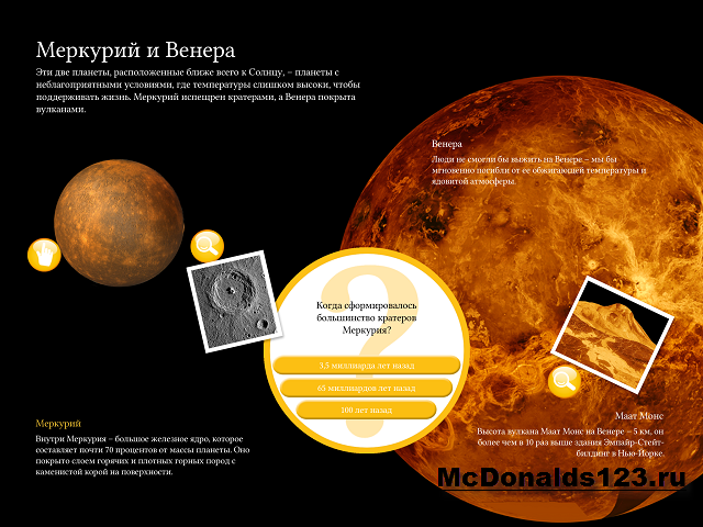 Книга Звезды и планеты на iPad