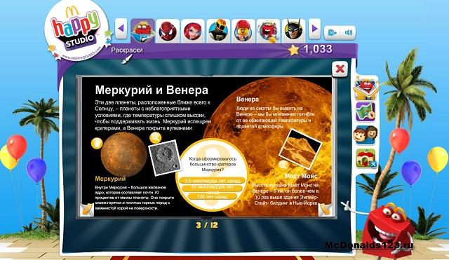 Книга Звезды и планеты