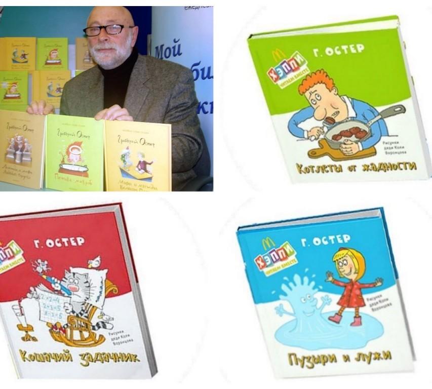 В октябре 2015 в Хэппи Мил детские книги