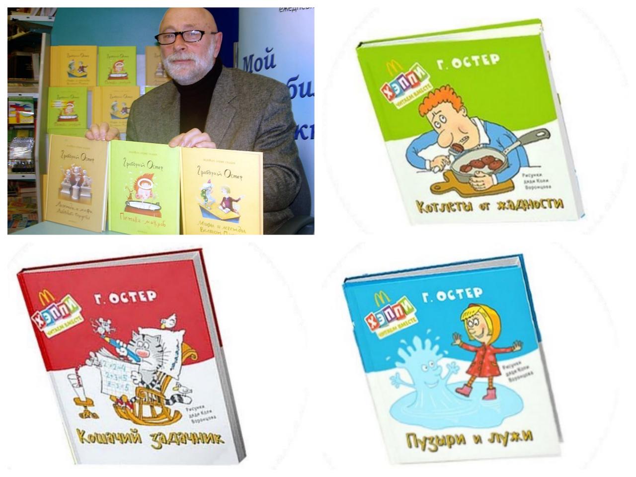 Григорий Остер и его книги в Макдональдс