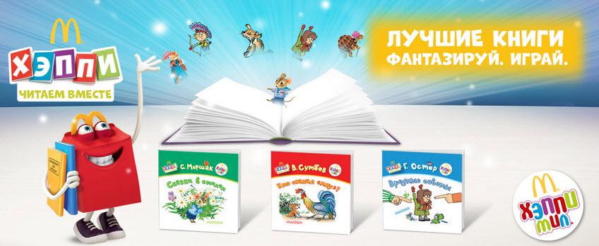 Детские книги в Хэппи Мил