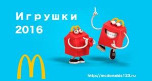 Игрушки на 2016 год