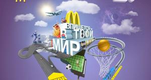 Как гарантированно устроиться на работу в Макдональдс