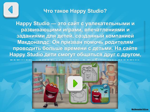 Что такое Хэппи Студио